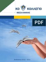 Ελληνικό-Κολλέγιο-Θεσσαλονίκης-Λεύκωμα-2012-2013