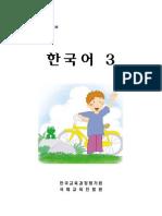 18 - 9 한국어3