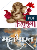 management lessons from mahabharat