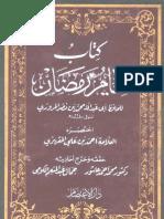 Qiyamu Ramadhan