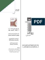 """العدد 64 من رواق عربي: """"حقوق الإنسان والقانون الإسلامي… تعارض أم توافق؟"""""""