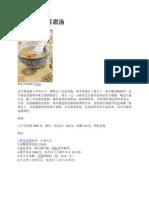 甜汤 (2)