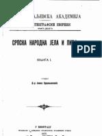 Српска Народна Јела и Пића (1908.Год) - Јован Ердељановић
