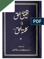 tahqiq-ul-haq fi kalimatul -haq تحقیق-الحق-فی-کلمة-الحق