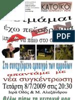 sigkentrosi_080709