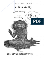 Dharmasindhu Ebook Download