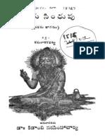 Dharmasindhu Ebook Download
