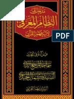 مدخل إلى النظام المعرفي لآلية فهم القرآن - السيد كمال الحيدري