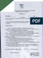 приказ № 329 от 01.07.2009 г.