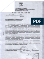 постановление 1799 (Матвеевка)