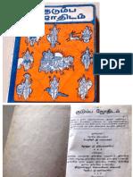 tamil pambu panchangam 2012