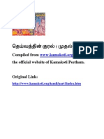 DEIVATHIN KURAL - VOLUME 1