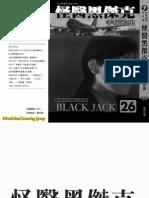 怪医黑杰克 26卷