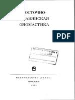 Rospond_1972.pdf