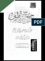 كارثة فلسطين..مذكرات عبدالله التل..قائد معركة القدس