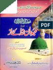 Sirr e Dilberaan Al Mosoom Mehbooban e Khuda k Raz by Khawaja Ubaid Ullah Multani Chishti Qadri