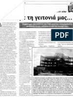 pontiki_020709