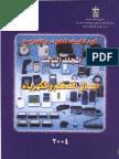 كود التكييف الهواء - الجزء الثالث أعمال التحكم والكهرباء