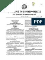 ΦΕΚ Α 208/2013  - Δημοσιεύθηκε ο νέος Κώδικας Δικηγόρων