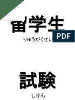 Kanji for Pat