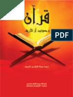 قرآن و مصونیت از تحریف - العلامة سيد كمال حيدري