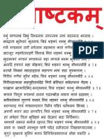 Shivashtakam Sanskrit