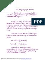 Telugu-boothu-kathalu