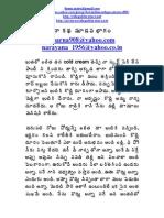 Erotic story written in telugu