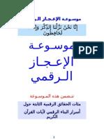 موسوعة الإعجاز الرقمي في القرآن الكريم