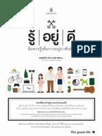 Sansiri Poster Guide