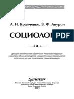 Кравченко А.И., Анурин В.Ф. - Социология (Учебник для вузов) - 2003