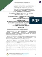 Rukovodstvo Po Vosstanovleniyu Inzhenernykh Sistem Naselennykh Punktov Podv