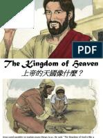 上帝的天國像什麼 - The Kingdom of Heaven