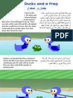 Two Ducks and a Frog - بطتان و ضفدع