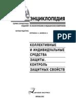 Крутиков В.Н. - Коллективные и индивидуальные средства защиты - 2002