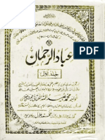 Ebad Ur Rehman Khawaja Ubaidullah Multani by Allama Muhammad Adil Chishti