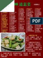 100 道素菜