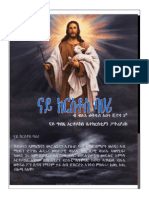 The Nature of Christ/ናይ ክርስቶስ ባህሪ
