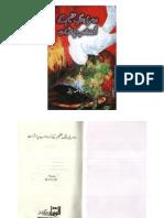 Dosri Jang-e- Azeem k Urdu Adub Par Assurat by Dr Tahira Siddiqa