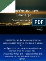 ההתישבות ביהודה ושומרון - מצגת חשובה ביותר
