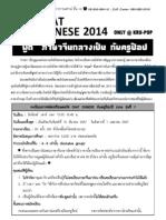 ภาษาจีน_หน้า_1
