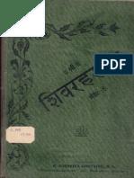 Shiva Rahasyam - Ganesh and Sundareshwar Shastri 1912