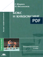 Ширяев А.Г., Филимонов В.И. - Бокс и кикбоксинг (Высшее профессиональное образование) - 2007