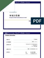Gomsek.com Business in Japanese Ver.