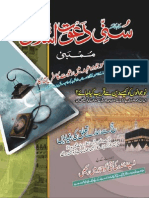 SUNNI DAWATE ISLAMI MONTHLY MAGAZINE September + October  2013