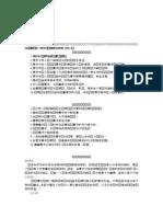 标准软件开发文档模板之RE