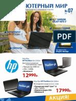 Компьютерный мир, июль 2013