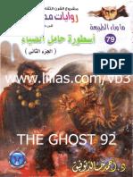 اسطوره حامل الضياء ج 2