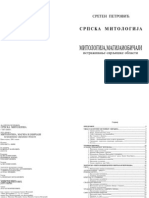 Sreten Petrovic Srpska Mitologija Mitologija Magija i Obicaji Istrazivanje Svrljiske Oblasti