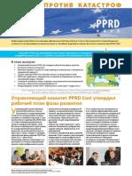 Newsletter 1 PPRD East RUS